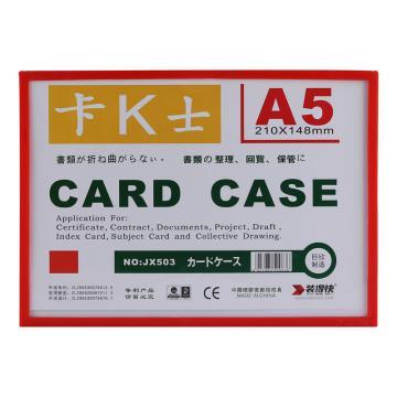 装得快 卡K士A5磁性硬胶套,210*148mm 红色 单位:个