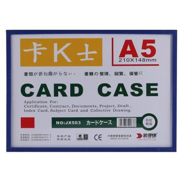 装得快 卡K士A5磁性硬胶套,210*148mm 蓝色 单位:个