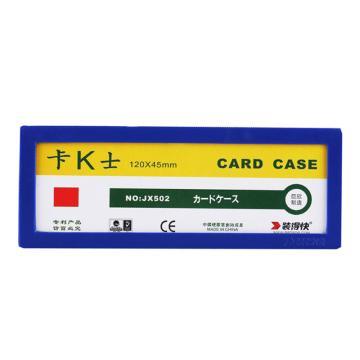 装得快 卡K士磁性硬胶套,蓝色 120*45MM 单位:个