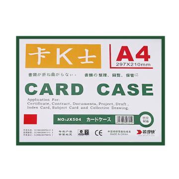 装得快 卡K士A4磁性硬胶套,297*210mm绿色 单位:个