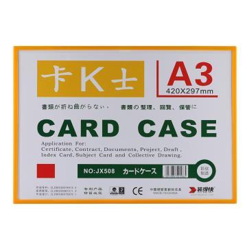 装得快 卡K士A3磁性硬胶套,420*297mm黄色 单位:个