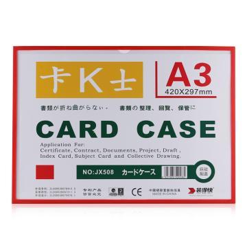 装得快 卡K士A3磁性硬胶套,420*297mm红色 单位:个