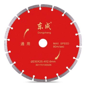 东成 通用型金刚石切割片,Φ230×25.4×2.6mm,230通用型,30170100026