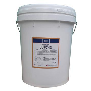 江洁枫 酸性清洗剂,JJF743,20kg/桶