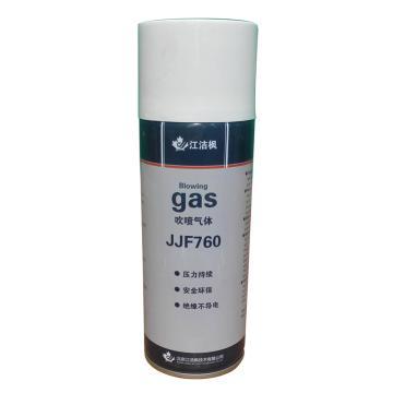江洁枫 橡塑件保护喷剂,JJF761,500ml/瓶
