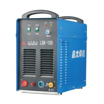 奥太AOTAI逆变式空气等离子切割机,LGK-100