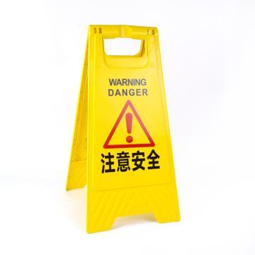A字告示牌,注意安全,长620×宽300×脚宽200mm