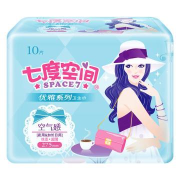 七度空间卫生巾,优雅系列薄型丝柔275mm夜用10片装 24包/箱 售卖单位:包
