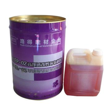 路得 高渗透改性环氧树脂,ep-02,20kg+4kg/组