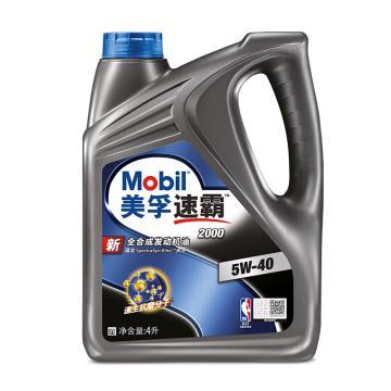 美孚 机油,速霸2000,5W-40,SN级,4L/瓶