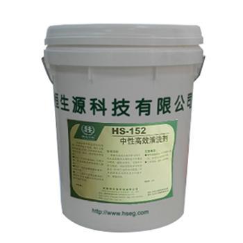 恒生源 中性高效清洁剂,HS-152,20kg/桶