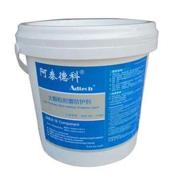 阿泰德科 大颗粒耐磨防护剂,13490(A+B组合)10KG/组