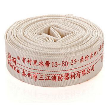 沱雨 聚氨酯衬里轻型水带,口径80mm,工作压力1.3,长度25米(不带接口)