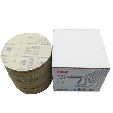 3M砂纸,5寸无孔砂纸,236U,P80,背绒,100片/盒