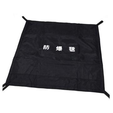 金山角 防爆毯,160×160cm(必须配合防爆围栏使用,严禁单独使用防爆毯)