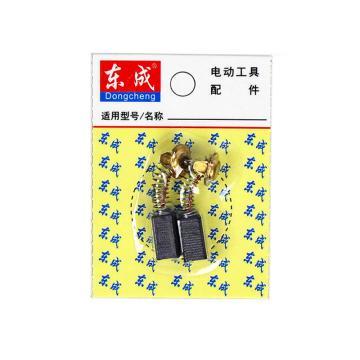 东成角磨机S1M-FF04-100A碳刷,10付起订