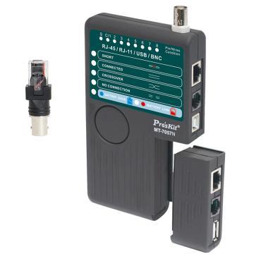 宝工 Pro'skit4合1网络电缆测试器(具USB测试),MT-7057N