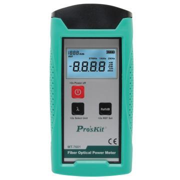Pro'skit光纤光功率计-MT-7601-C-宝工-一年质保-台湾-无质量问题不退不换