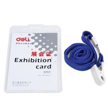 得力 硬质PVC证件卡(竖式),灰色50只/盒5757 单位:盒