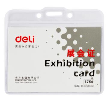 得力 硬质PVC证件卡(横式),灰色50只/盒5756 单位:盒