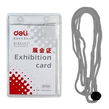 得力 软质PVC展会证(竖式,灰色50只/盒5755 单位:盒