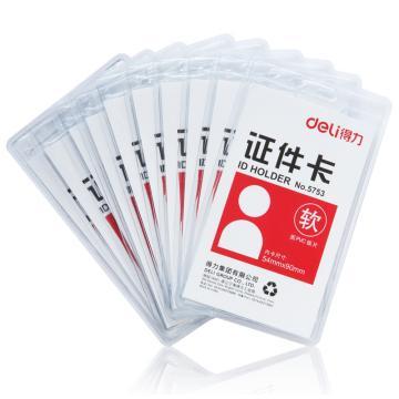 得力 软质PVC证件卡(竖式),蓝色50只/盒5753 单位:盒