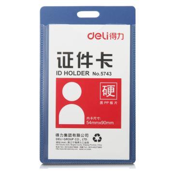 得力 PP证件卡(竖式),蓝色50只/盒5743 单位:盒