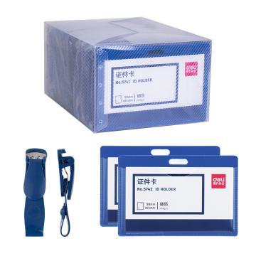 得力 PP证件卡(横式),蓝色50只/盒5742 单位:盒