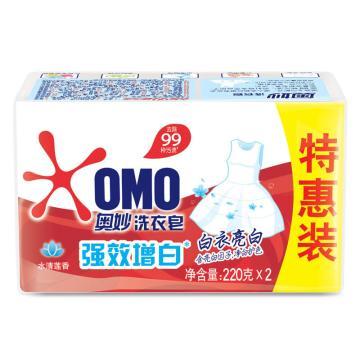 奥妙(OMO)强效增白洗衣皂,2X220G单位:组