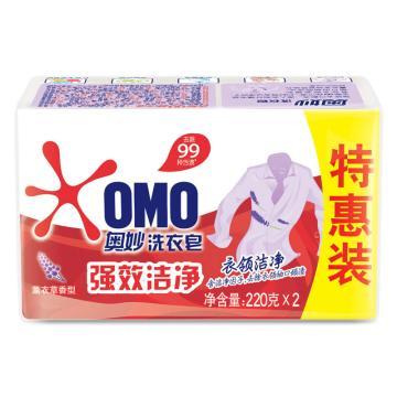 奥妙(OMO)强效洁净洗衣皂,2X220G 单位:组