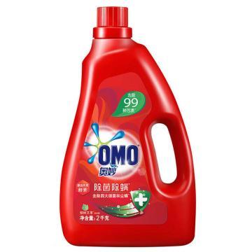 奥妙(OMO)除菌除螨洗衣液,2KG,6瓶/箱 单位:瓶