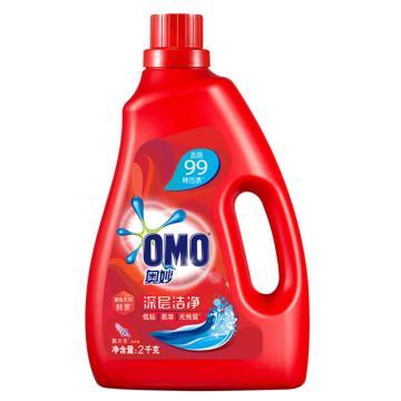 奥妙(OMO)深层洁净洗衣液,2KG,6瓶/箱 单位:瓶