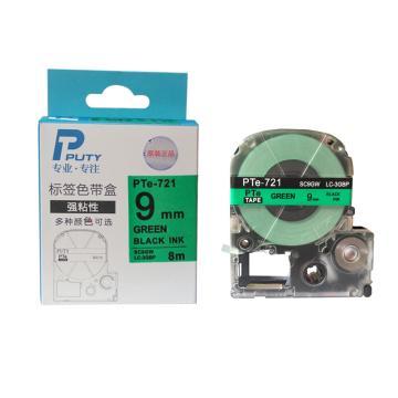 普贴 标签色带,绿底黑字PTE-721宽度9mm 适用于锦宫、爱普生标签机 单位:卷