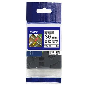 普贴 强粘性标签色带,白底黑字TZA-261宽度36mm 适用于兄弟TZA系列标签机 单位:卷