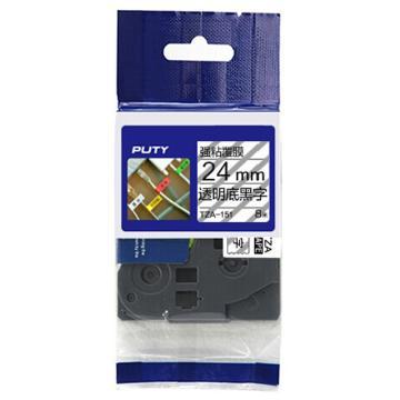普贴 强粘性标签色带,透明底黑字TZA-151宽度24mm 适用于兄弟TZA系列标签机 单位:卷