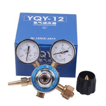氧气减压器,YQY-12,上减