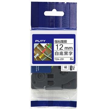 普贴 强粘性标签色带,白底黑字TZA-231宽度12mm 适用于兄弟TZA系列标签机 单位:卷