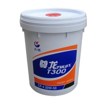 长城 柴机油,尊龙T300,CF-4 20W-50,16KG/桶