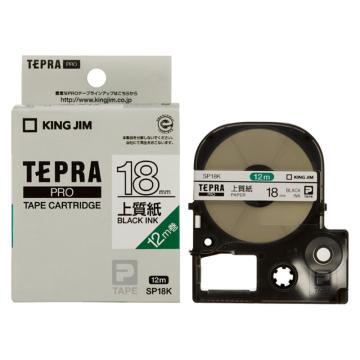 锦宫 标签,优质纸 黑字白底18mm×12m每卷 SP18K 单位:个