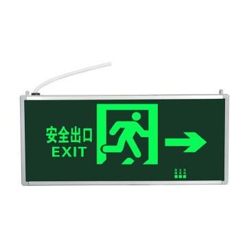 劳士 消防应急标志灯,220V LED疏散指示灯,双面,安全出口向右,L1502-A