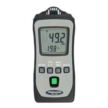 泰玛斯/TENMARS 温度湿度计,迷你型,TM-730