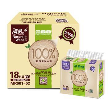 洁柔(C&S)抽纸,自然木 柔滑亲肤 3 层 130 抽面巾纸*18 包(单位:箱)