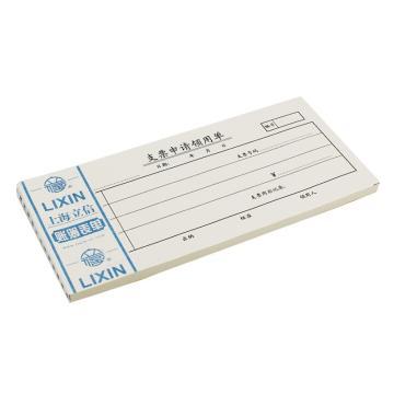 立信 支票领用单,48K 401-48(本)