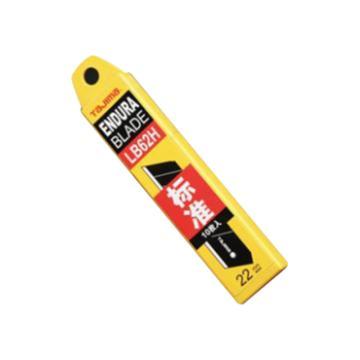 田岛美工刀刀片,标准型 配重型美工刀(10片装),LB62H