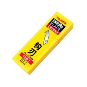 田岛美工刀刀片,钩刀替刃 配小型钩刀(10片装),LB70AH