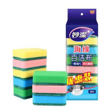 妙洁 海绵百洁布,超值装 MHS8, 8片/包 30包/箱 单位:包