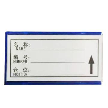 蓝巨人 磁性材料卡,H型,100*60mm,特强磁,蓝色