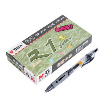 晨光 中性笔,0.5MMGP-1008(黑色,12支/盒)配G-5笔芯 单位:盒