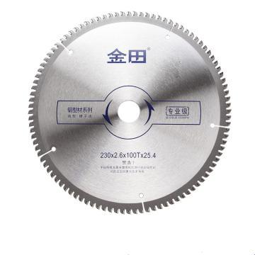 金田合金锯片/铝型材锯片/铝合金专用圆锯片切割片,外径230mm*齿宽2.6mm*100齿