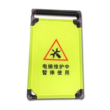 安赛瑞 折叠布艺围栏-电梯维护中 暂停使用,黄色,牛津布面料,单片970×580mm,13762,3片/套